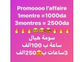 promotion-montres-pour-femme-small-0