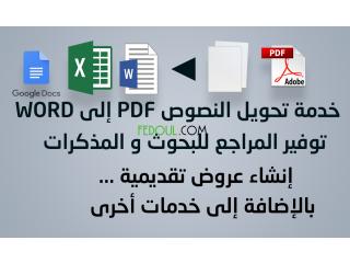 كتابة البحوث و المذكرات ومحول الملفات من pdf إلى word