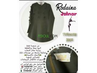 ملابس نسائية صنع تركي ومصري خامة ممتازة ١٠٠٪