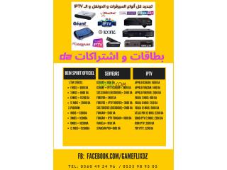 تجديد كل انواع السيرفرات و الدونغل و IPTV