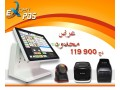 offre-special-small-0