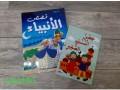 jouets-educatifs-small-0