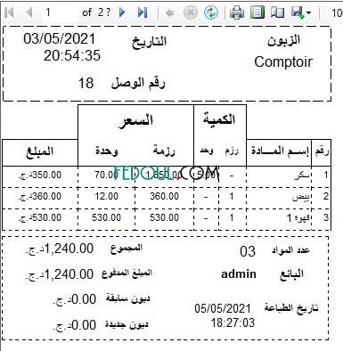 logiciel-gestion-des-stocks-gslogiciel-big-6