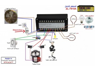 المتحكم الشامل ZL7918A
