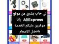nchri-de-aliexpress-small-0