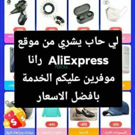 nchri-de-aliexpress-big-0