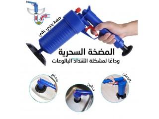 Air Drain Blaster (Pompe de purge dair)