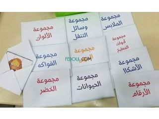 بطاقات تعليمية للأطفال