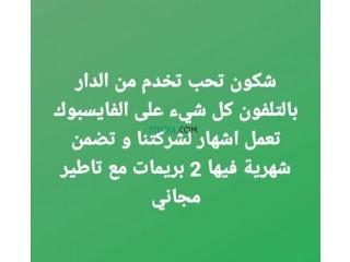 Pack de visage promotion livraison gratuite 48 wilaya