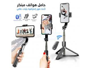 أداة تصوير وحامل هواتف مبتكر قابلة للدوران بعدة إتجاهات بحامل ثلاثي متين لتصوير الفيديوهات بإحترافية