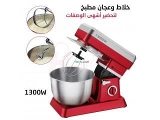 خلاط وعجان إحترافي أفضل مساعد لك في المطبخ لتحضير أشهى الأطباق والحلويات