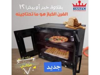 بروموصيو عروض خاصة فرن بحجم كبير وسعة 100 لتر لإعداد مختلف الأطباق اللذيذة Sultan Mini Khabbaz avec Large
