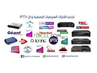 تجديد اشتراك جميع السيرفرات الرسمية و IPTV