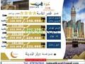 omra-ramadanh-2020-small-0