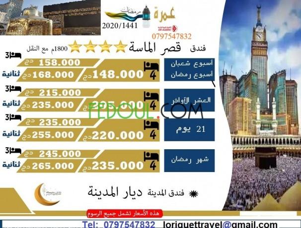 omra-ramadanh-2020-big-0